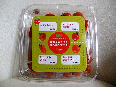 新顔ミニトマト食べ比べセット|オイシックス(oisix)のお試しセット