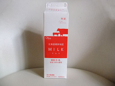 牛乳 北海道根釧地区 MILK(ミルク)|オイシックス(oisix)のお試しセット