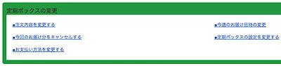 oisix(オイシックス)の定期便をキャンセル